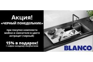 Черный понедельник Blanco