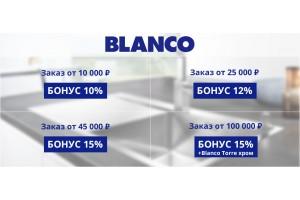 Бонусы от Blanco