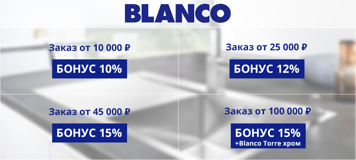 Бонусы от Blanco>